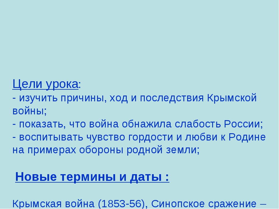 Цели урока: - изучить причины, ход и последствия Крымской войны; - показать,...