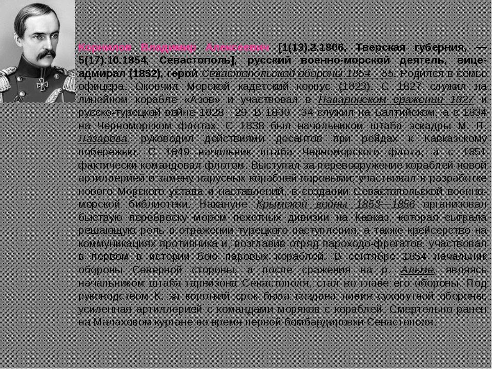 Корнилов Владимир Алексеевич [1(13).2.1806, Тверская губерния, — 5(17).10.185...