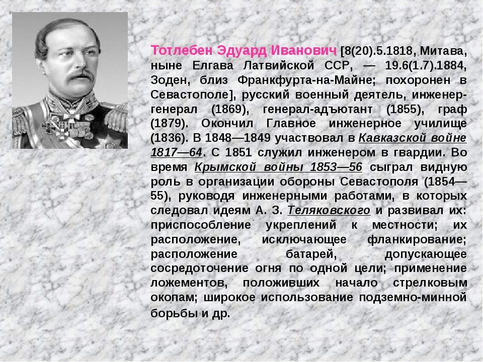 Тотлебен Эдуард Иванович [8(20).5.1818, Митава, ныне Елгава Латвийской ССР, —...