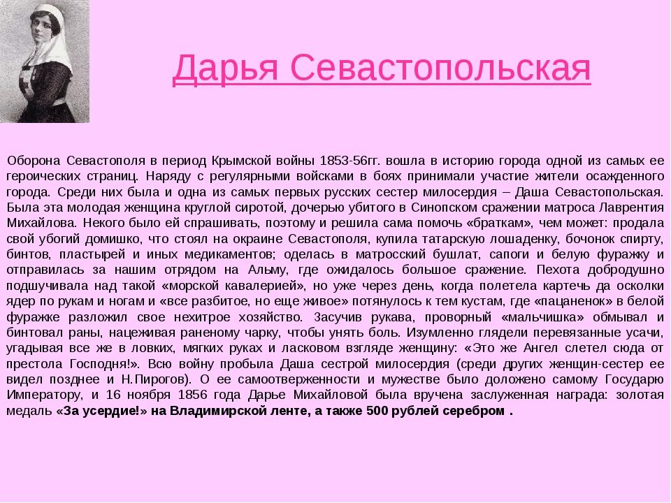 Оборона Севастополя в период Крымской войны 1853-56гг. вошла в историю города...