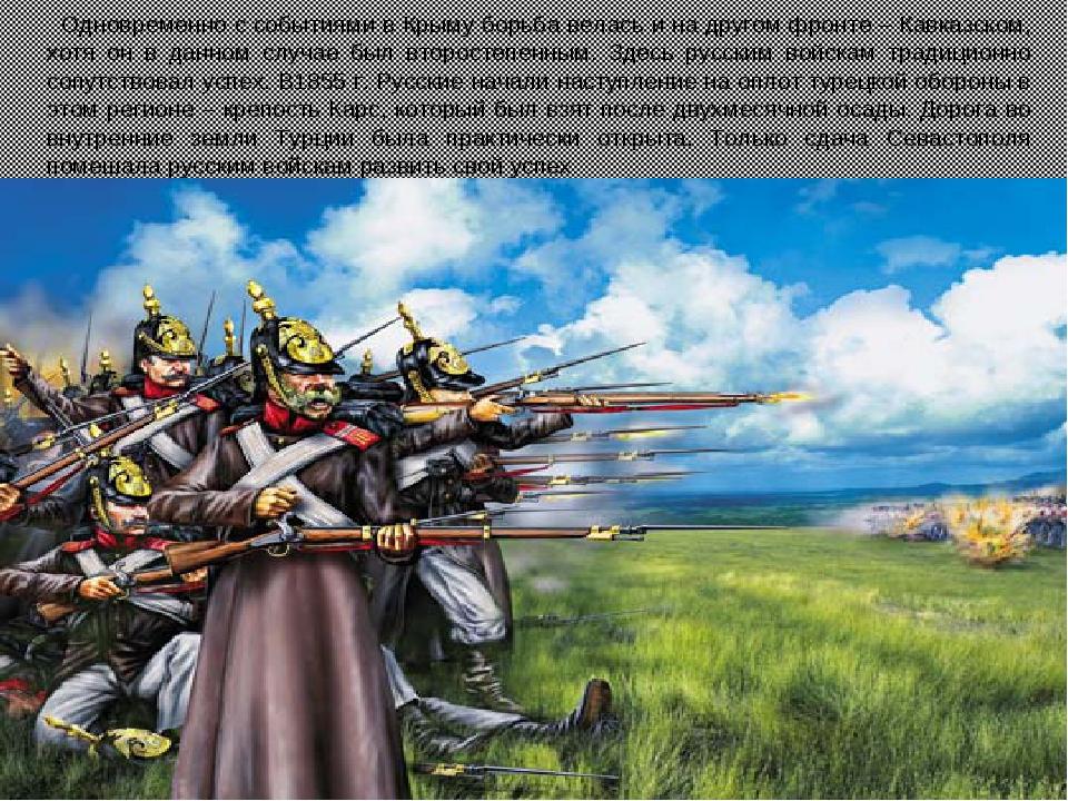 Одновременно с событиями в Крыму борьба велась и на другом фронте – Кавказск...