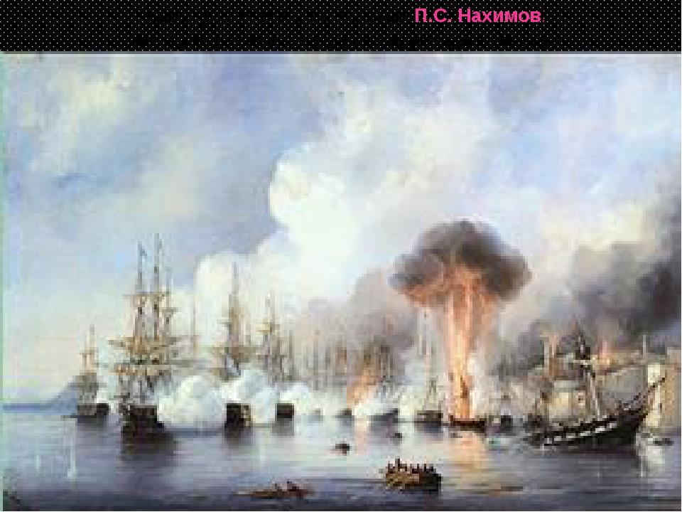 Командовал Русским флотом П.С. Нахимов. Это было последнее крупное парусное с...