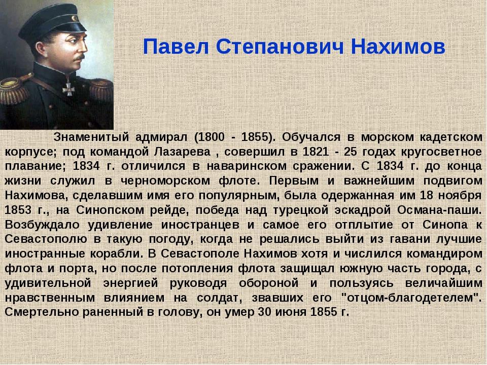 Знаменитый адмирал (1800 - 1855). Обучался в морском кадетском корпусе; под...