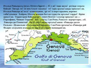 Италья Ривьерасы (итал. Riviera ligure) — бұл жіңіщке жолақ ретінде созыла бо