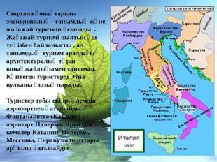 Сицилия қонақтарына экскурсиялық –танымдық және жағажай туризмін ұсынады . Жа