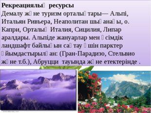 Рекреациялық ресурсы Демалу және туризм орталықтары— Альпі, Итальян Ривъера,