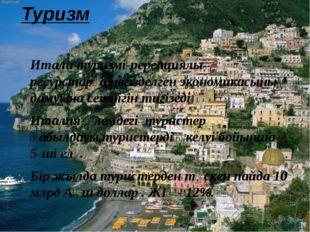 Туризм Итали туризмі-ререациялық ресурстарға негізделген экономикасының дамуы
