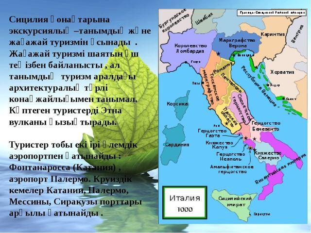 Сицилия қонақтарына экскурсиялық –танымдық және жағажай туризмін ұсынады . Жа...