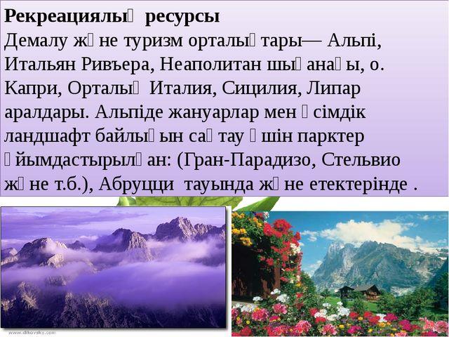 Рекреациялық ресурсы Демалу және туризм орталықтары— Альпі, Итальян Ривъера,...