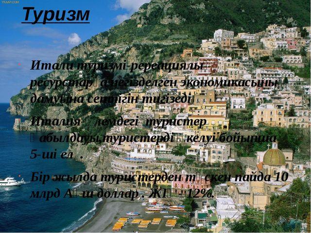 Туризм Итали туризмі-ререациялық ресурстарға негізделген экономикасының дамуы...