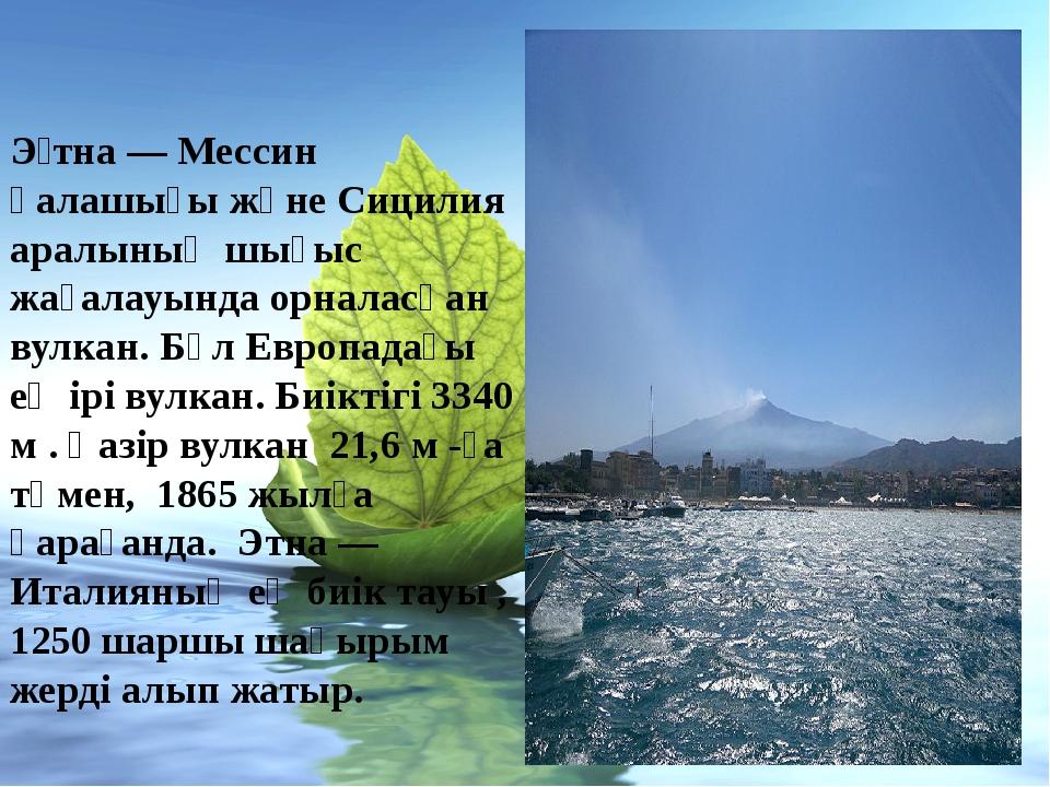 Э́тна — Мессин қалашығы және Сицилия аралының шығыс жағалауында орналасқан ву...