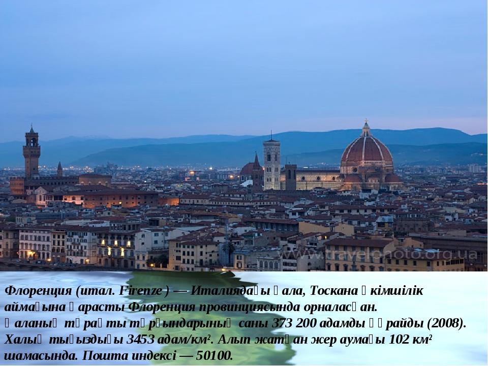 Флоренция (итал. Firenze ) — Италиядағы қала, Тоскана әкімшілік аймағына қара...