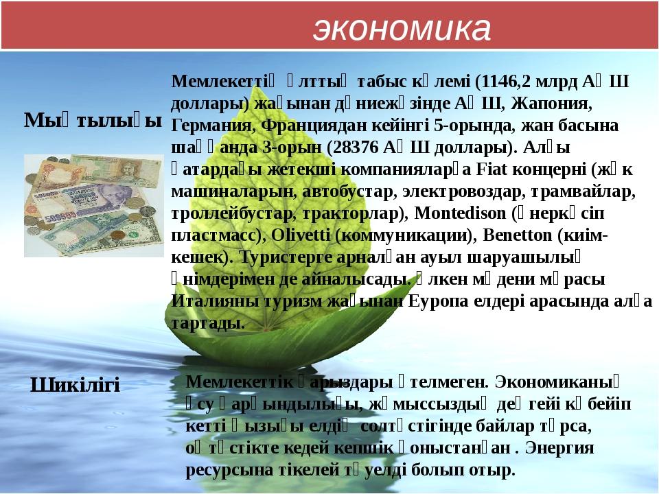 экономика Мемлекеттің ұлттық табыс көлемі (1146,2 млрд АҚШ доллары) жағынан...