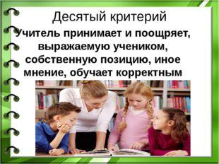 Десятый критерий Учитель принимает и поощряет, выражаемую учеником, собственн