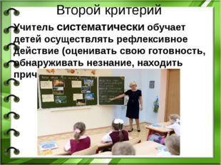 Второй критерий Учитель систематически обучает детей осуществлять рефлексивно