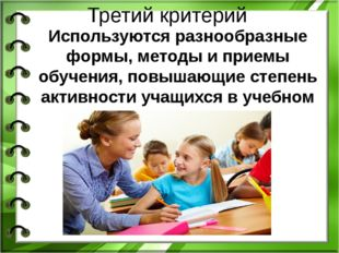 Третий критерий Используются разнообразные формы, методы и приемы обучения, п