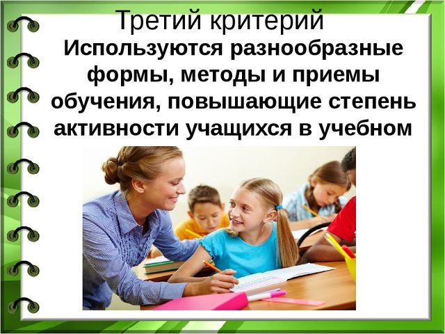 Третий критерий Используются разнообразные формы, методы и приемы обучения, п...