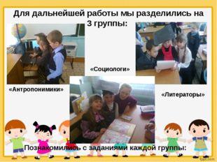 Для дальнейшей работы мы разделились на 3 группы: Познакомились с заданиями к