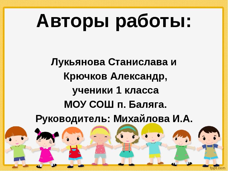 Авторы работы: Лукьянова Станислава и Крючков Александр, ученики 1 класса МОУ...