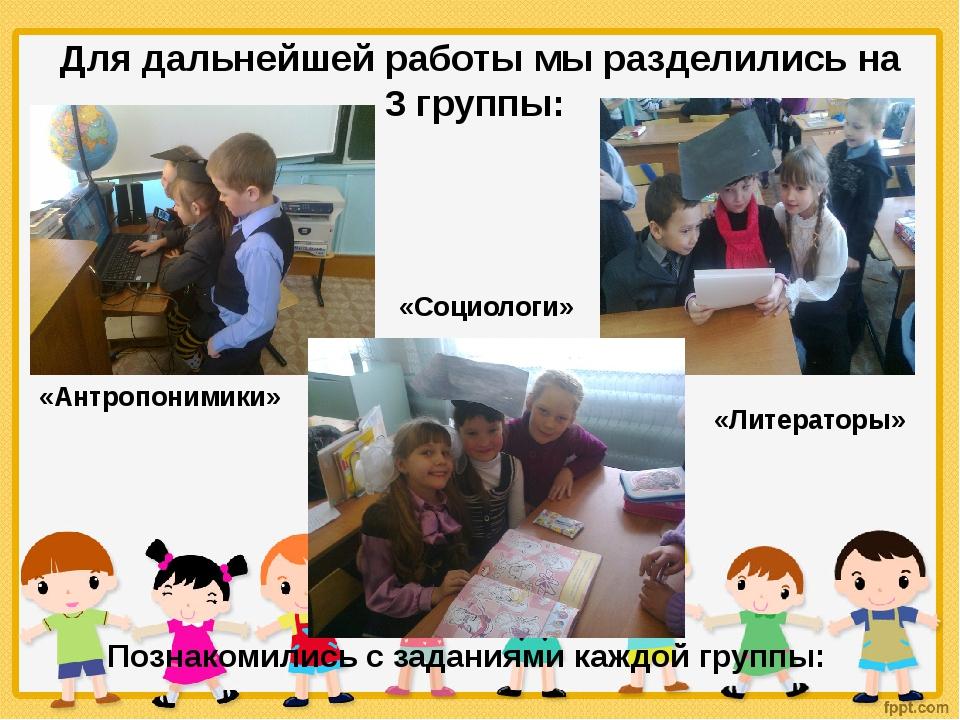 Для дальнейшей работы мы разделились на 3 группы: Познакомились с заданиями к...