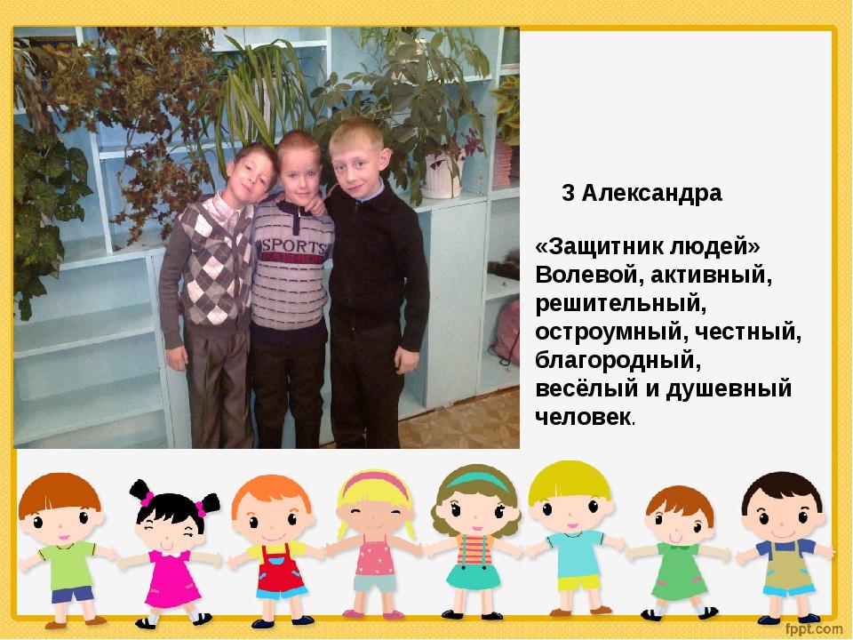 3 Александра «Защитник людей» Волевой, активный, решительный, остроумный, че...