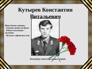 Кутырев Константин Витальевич Командир мотострелкового взвода Идут боевые маш