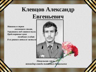 Клевцов Александр Евгеньевич Машины в строю онемевшем стоят, Укрывшись под са