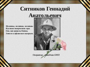 Ситников Геннадий Анатольевич Молитвы, молитвы, молитвы- Изустное творчество