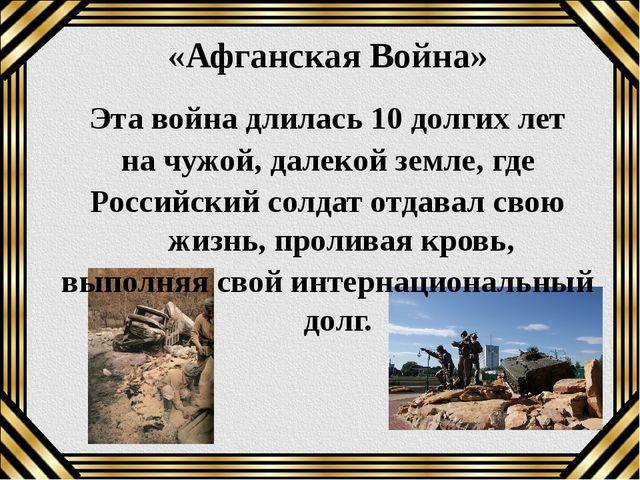Эта война длилась 10 долгих лет на чужой, далекой земле, где Российский солда...