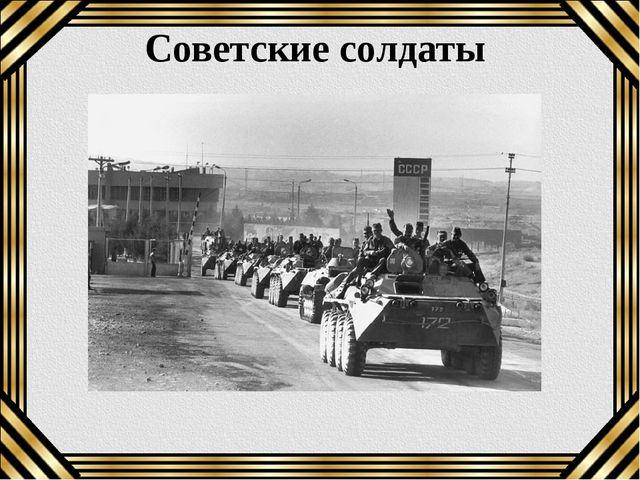 Советские солдаты