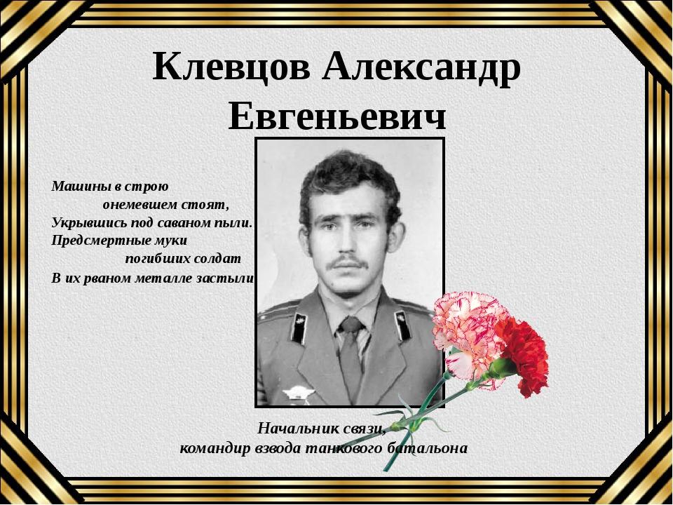 Клевцов Александр Евгеньевич Машины в строю онемевшем стоят, Укрывшись под са...