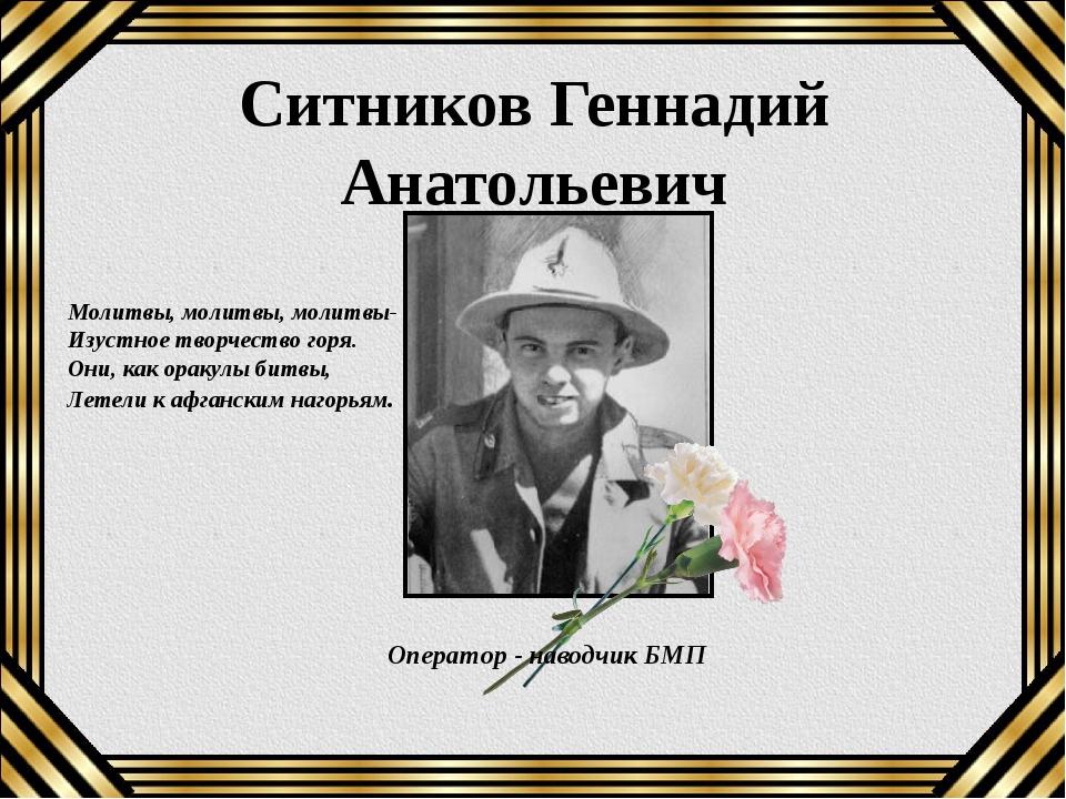 Ситников Геннадий Анатольевич Молитвы, молитвы, молитвы- Изустное творчество...