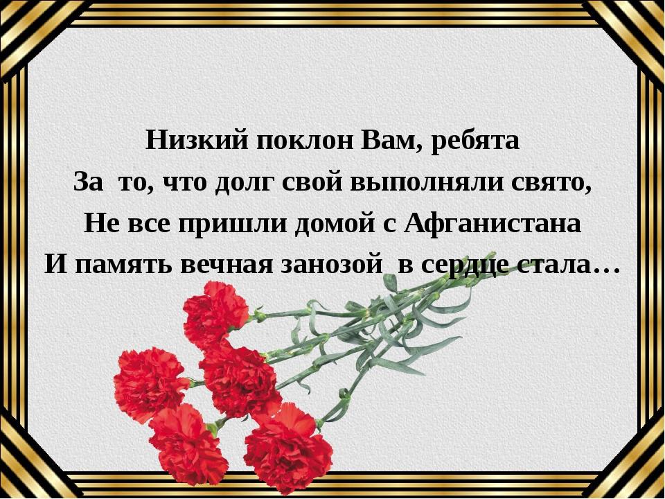 Низкий поклон Вам, ребята За то, что долг свой выполняли свято, Не все пришл...