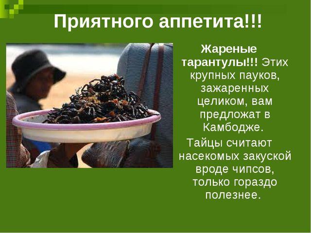 Приятного аппетита!!! Жареные тарантулы!!! Этих крупных пауков, зажаренных це...