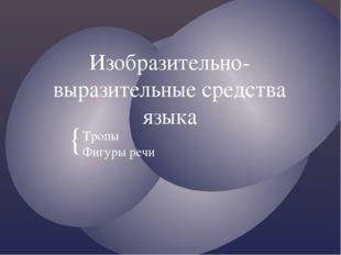 Изобразительно-выразительные средства языка Тропы Фигуры речи {