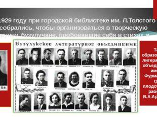 В 1929 году при городской библиотеке им. Л.Толстого собрались, чтобы организ