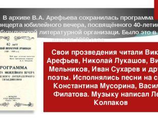 В архиве В.А. Арефьева сохранилась программа концерта юбилейного вечера, посв