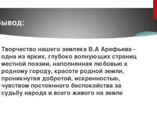 Вывод: Творчество нашего земляка В.А Арефьева - одна из ярких, глубоко волную