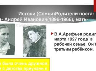 Истоки (Семья)Родители поэта: отец- Андрей Иванович(1896-1966), мать- Нина В