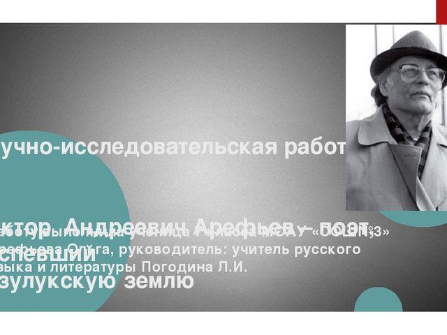 Научно-исследовательская работа  Виктор Андреевич Арефьев – поэт, воспевши...