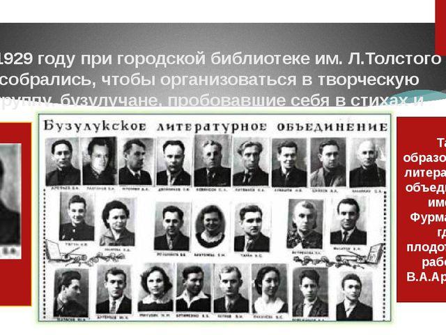 В 1929 году при городской библиотеке им. Л.Толстого собрались, чтобы организ...