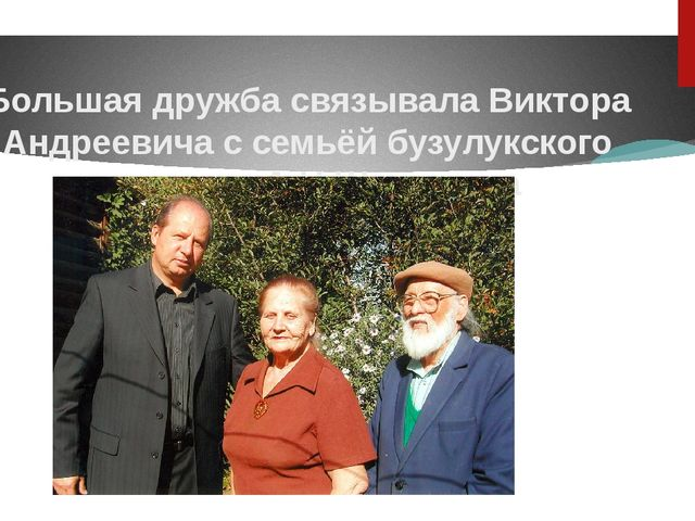 Большая дружба связывала Виктора Андреевича с семьёй бузулукского краеведа А....
