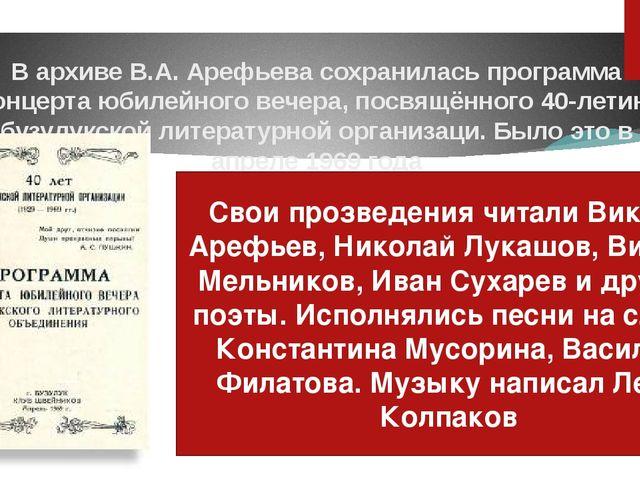 В архиве В.А. Арефьева сохранилась программа концерта юбилейного вечера, посв...