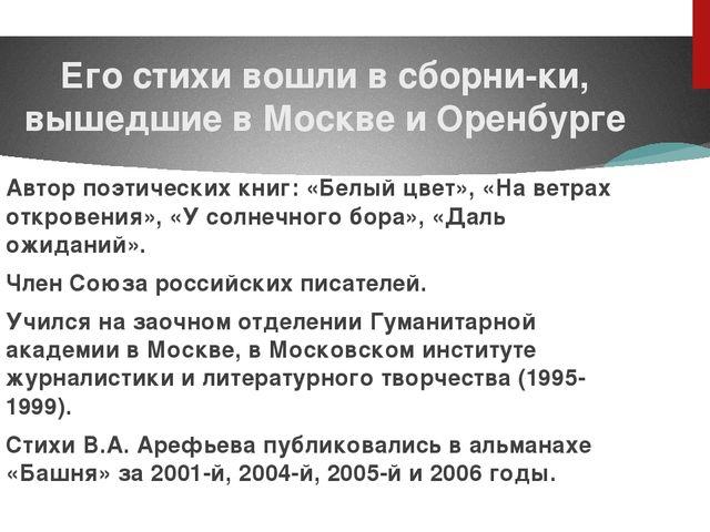 Его стихи вошли в сборники, вышедшие в Москве и Оренбурге Автор поэтических...