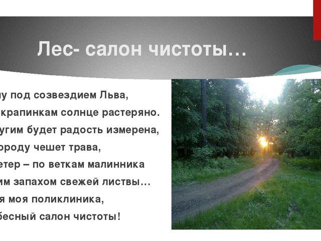 Лес- салон чистоты… Отдохну под созвездием Льва, Где по крапинкам солнце раст...