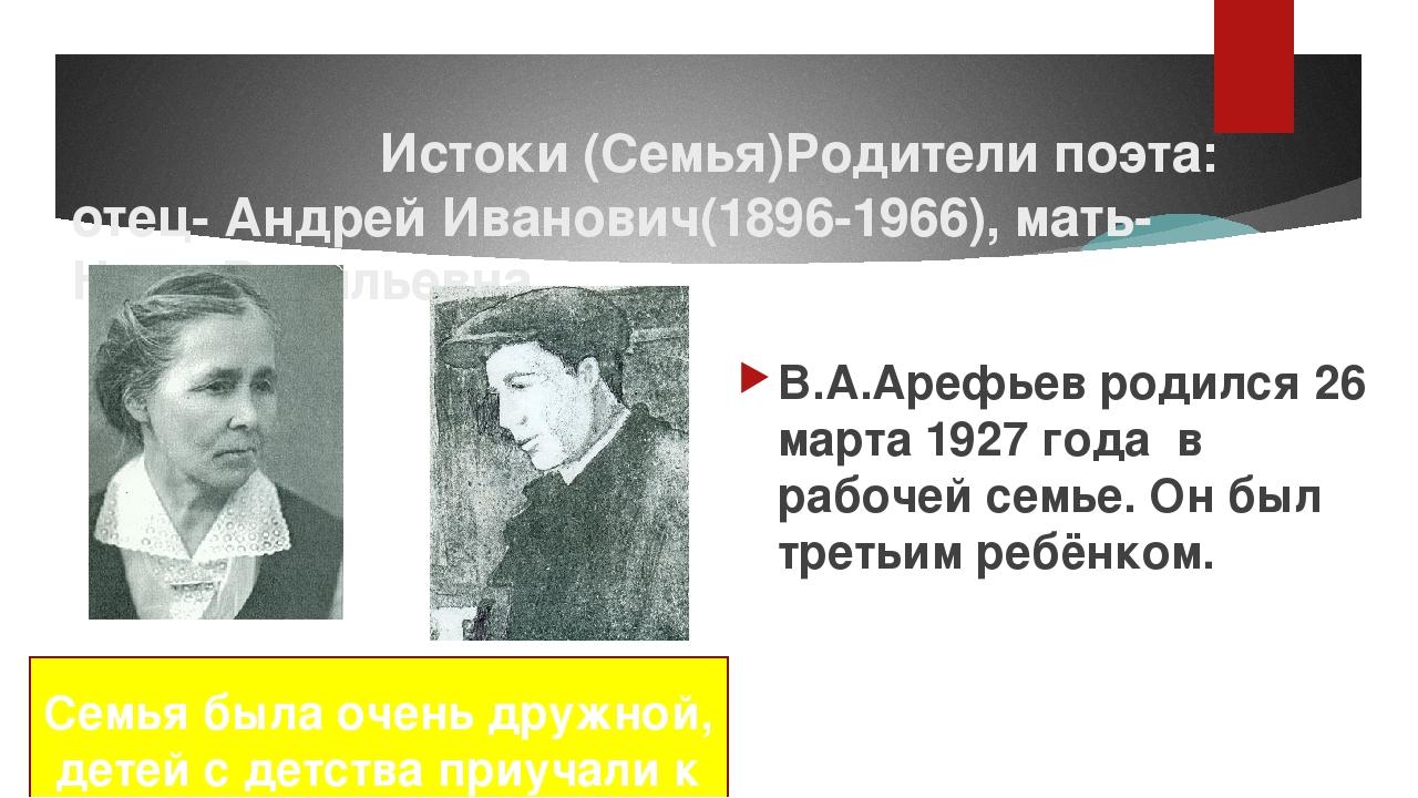 Истоки (Семья)Родители поэта: отец- Андрей Иванович(1896-1966), мать- Нина В...