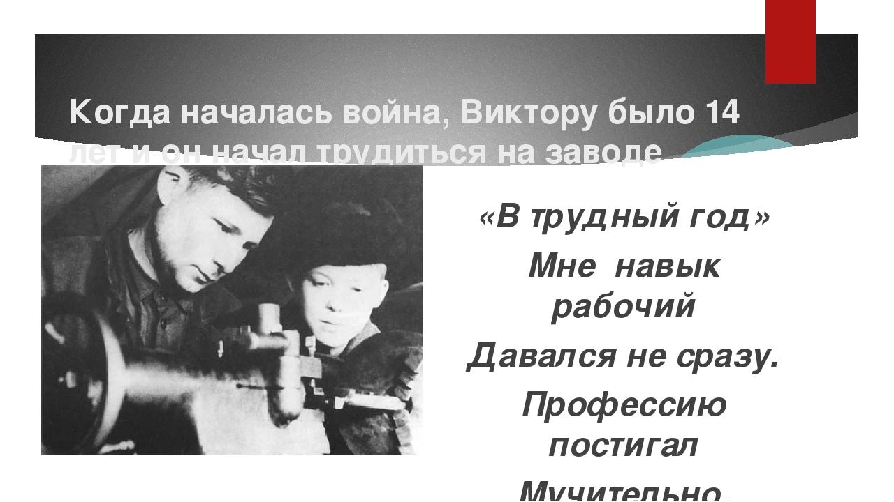 Когда началась война, Виктору было 14 лет и он начал трудиться на заводе «В...