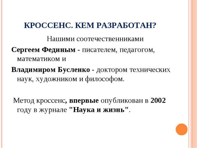 КРОССЕНС. КЕМ РАЗРАБОТАН? Нашими соотечественниками Сергеем Фединым - писател...