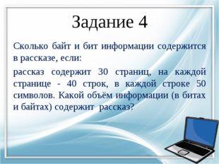 Задание 4 Сколько байт и бит информации содержится в рассказе, если: рассказ