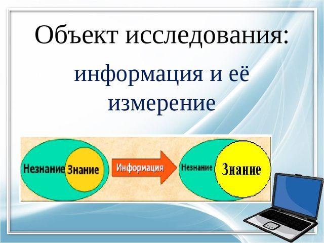 Объект исследования: информация и её измерение